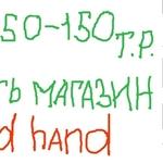 Хочешь бизнес по крупному открыть оптовый склад Second Hand в своем регионе?