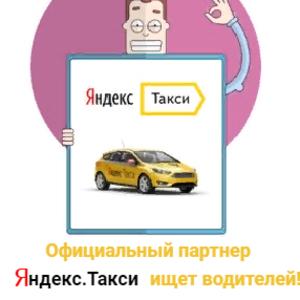 Водитель Taxi. Работа на собственном автомобиле.   Тараз
