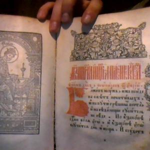 Обучение библейской грамоте