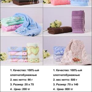 китайские Махровые полотенце 100г , 160тг Тараз Шымкент урумчи