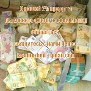 Обработка кредита без обмана