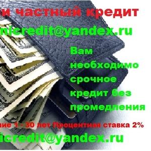 Быстрый кредит,  легко и 100% гарантированы