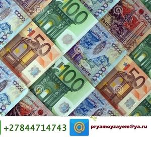 Мы даем деньги в долг в Казахстан