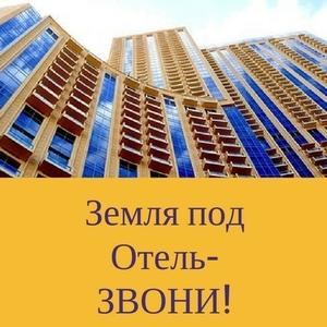 Срочно Продаю землю в центре города