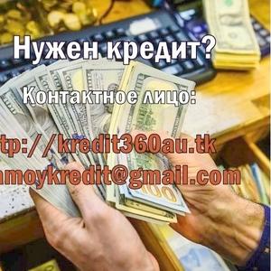 Нужно купить дом или начать бизнес? Мы отдаем до 400 тысяч евро