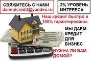 Подать заявку на получение бизнес-кредитов и финансовой помощи